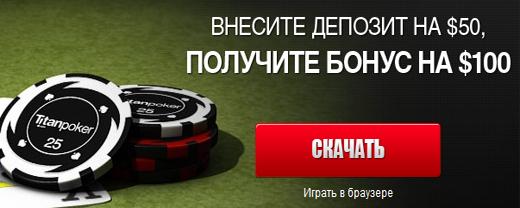 Начните играть в покер онлайн на Titanpoker
