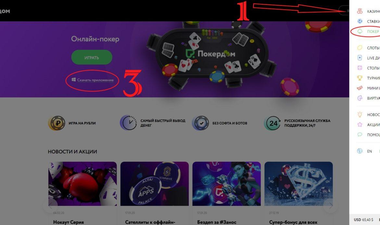 Скачать приложение ПокерДом можно в три клика.