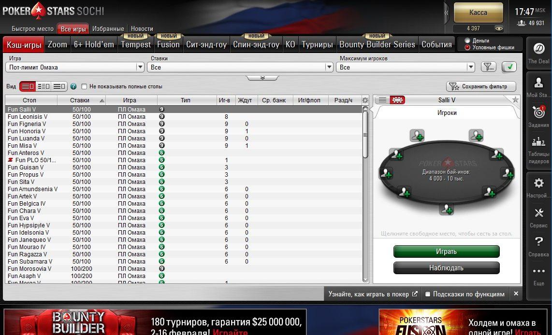 PokerStars предоставляет качественный и надежный софт для всех операционных систем.