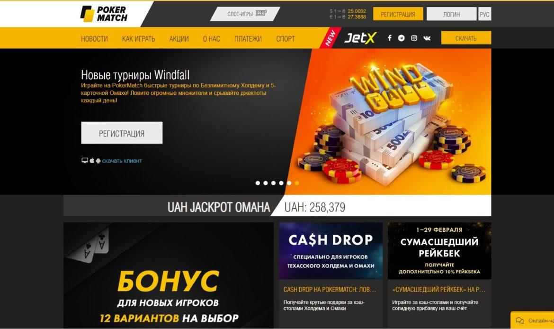 Сайт покер-рума выдержан в узнаваемых цветах, отлично продуман и привлекает своим дизайном.