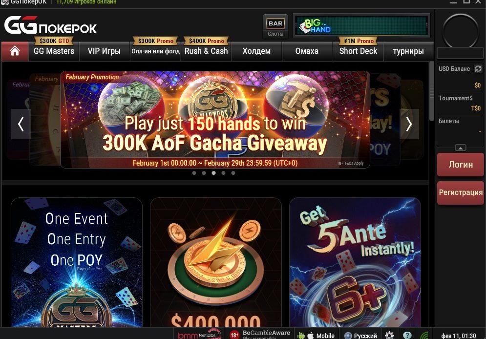 ПокерОК может похвастаться удобным, качественным, отлично продуманным софтом.