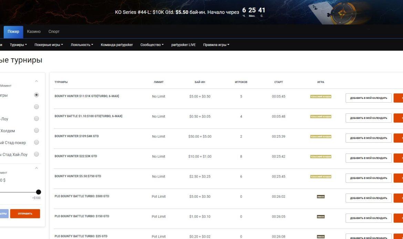 Как на сайте, так и в самом приложении можно найти огромное разнообразие турниров и принять в них участие.