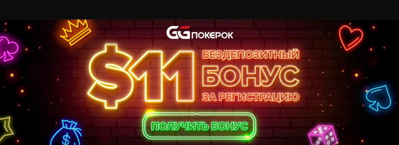 GGPokerOk – обзор лучших промо-акций для новичков